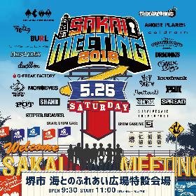 まもなく開催される『SAKAI MEETING』のタイムテーブルが公開