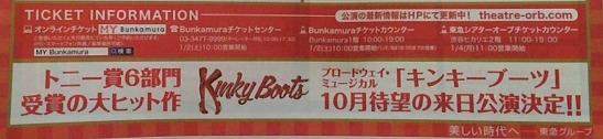 2015年1月1日朝日新聞広告より