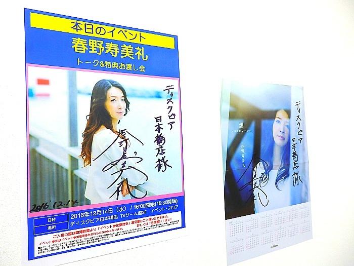 大阪での『想~スミレノーツ~』発売記念イベント会場に張り出されたサイン入りポスター