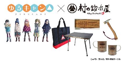 TVアニメ『ゆるキャン△』×『村の鍛冶屋』とのコラボチタンマグなどが発売決定!