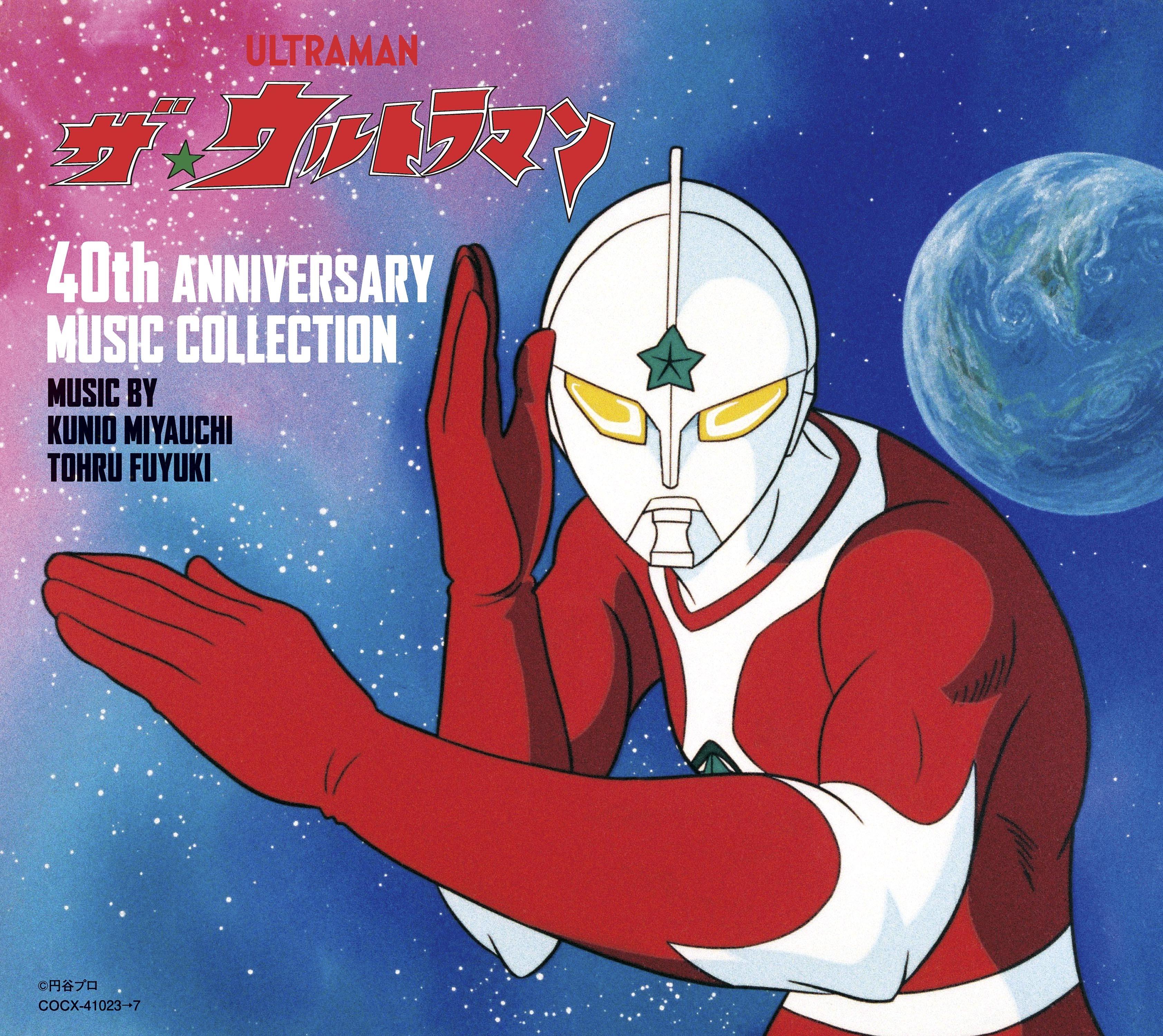 『ザ☆ウルトラマン 40th ANNIVERSARY MUSIC COLLECTION』ジャケット (C)円谷プロ
