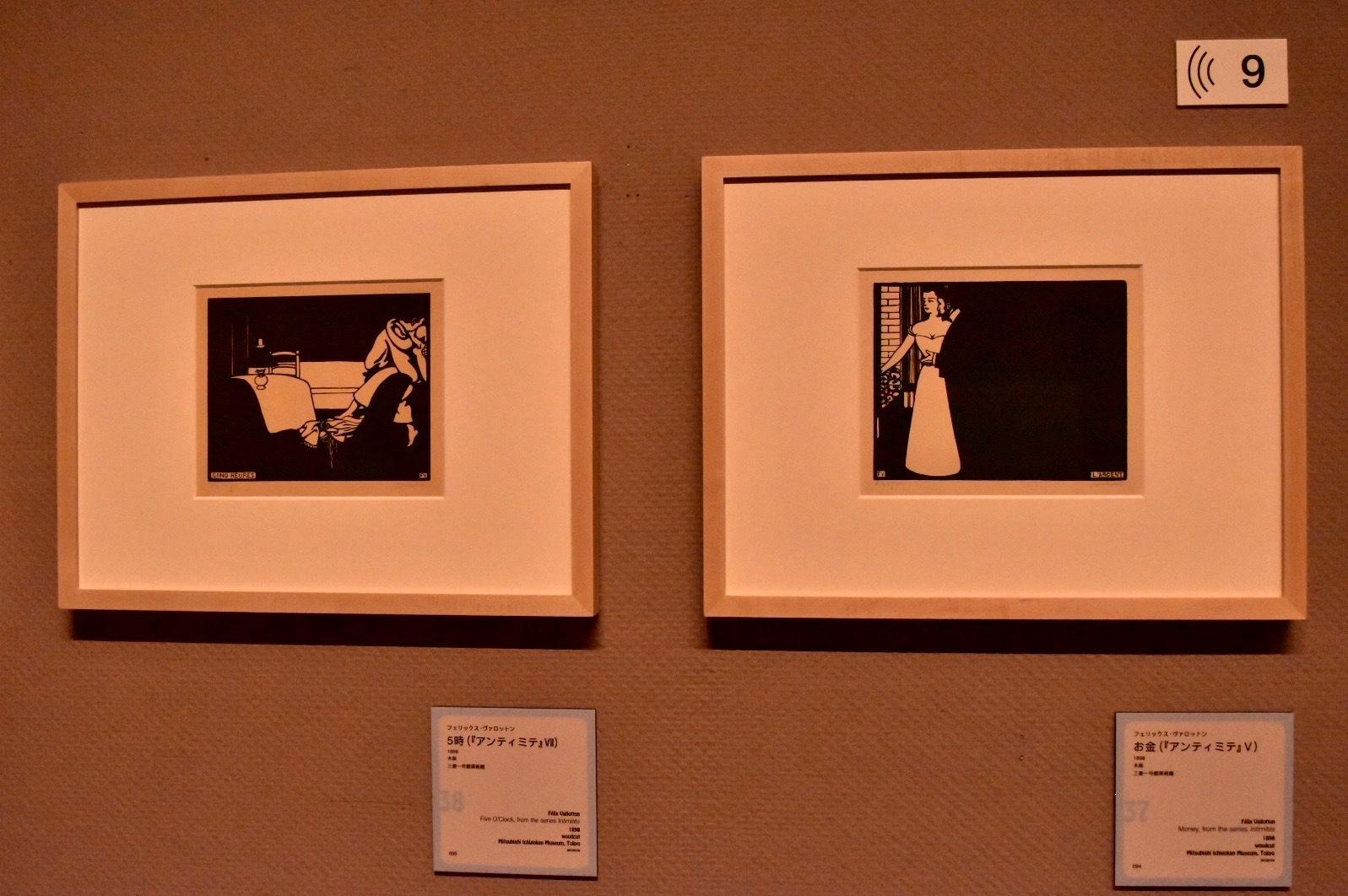 左:フェリックス・ヴァロットン《5時(『アンティミテ』Ⅶ)》1898年 右:フェリックス・ヴァロットン《お金(『アンティミテ』Ⅴ)》1898年
