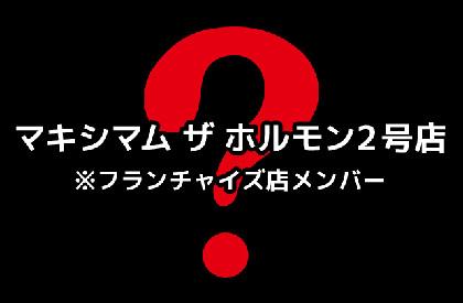『VIVA LA ROCK 2019』に「マキシマム ザ ホルモン2号店※フランチャイズ店メンバー」が出演決定