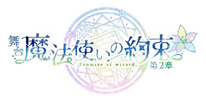 舞台『魔法使いの約束』第2章の上演が決定 11名の新たな魔法使いが登場