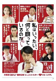 安田顕が奮闘、麺まみれになる映画『私はいったい、何と闘っているのか』本予告編を公開 主題歌はウルトラ寿司ふぁいやーに決定