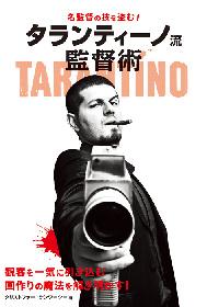 タランティーノ作品から演出技術を学ぶ書籍『タランティーノ流監督術』