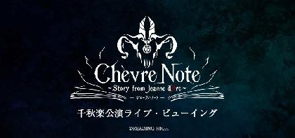 音楽朗読劇ブランド「READING HIGH」第三回公演『Chèvre Note〜シェーヴルノート〜』千秋楽公演のライブ・ビューイングが決定