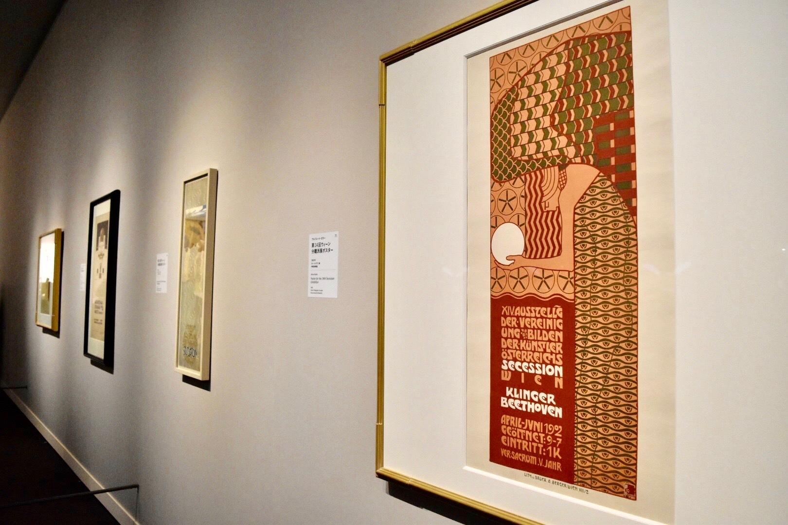 アルフレート・ロラー 《第14回ウィーン分離派展ポスター》 1902年 宇都宮美術館蔵