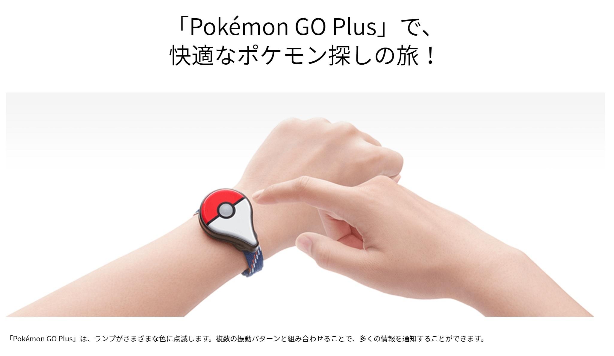 『Pokémon GO Plus』※『Pokémon GO』公式サイトより