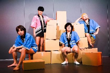 """""""段ボール""""を語ったら見えてきた、日本随一のコミックバンド・四星球の精神性"""