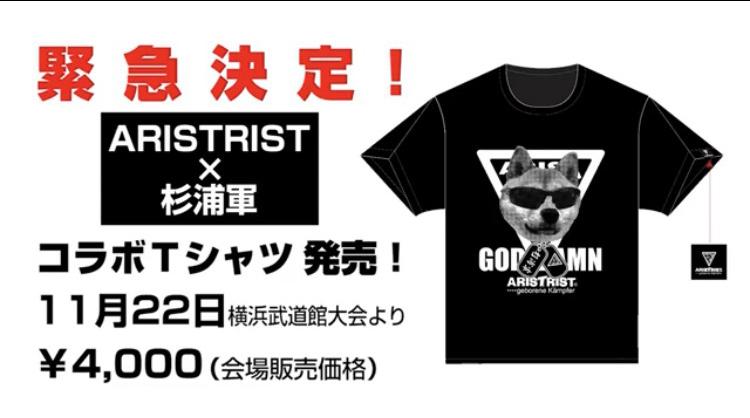 当日は杉浦軍×ARISTRISTによるコラボTシャツを販売