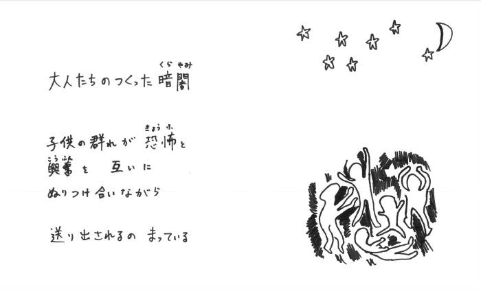 fragment#4 記憶について(一部)