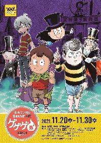 『ゲゲゲ忌2021』アニメ特別上映会 トークショーに千葉繁、高山みなみ・沢城みゆき・三田ゆう子らの登壇