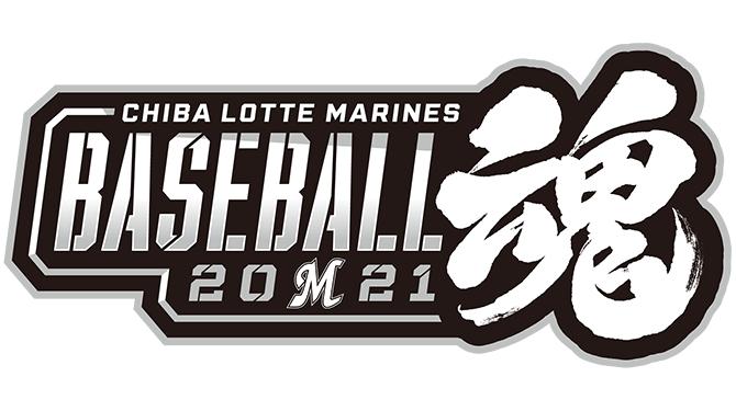 千葉ロッテマリーンズが5月14日(金)~16日(日)に『BASEBALL魂 2021』を開催する