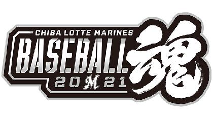 5/14はマリーンズ『BASEBALL魂 2021』! トクサンやG.G.佐藤らが登場