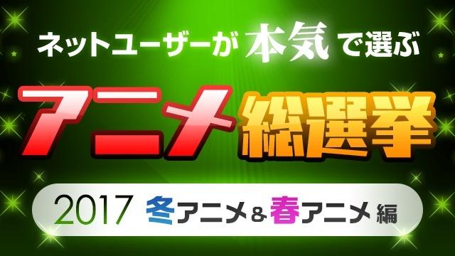 ネットユーザーが選ぶ最も面白かった冬アニメ1位『けものフレンズ』