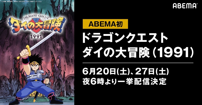 「ABEMA」/テレビアニメ『ドラゴンクエスト ダイの大冒険(1991)』一挙無料配信 (C)三条陸、稲田浩司/集英社・SQUARE ENIX・東映アニメーション