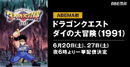 最新作放送記念「ABEMA」でTVアニメ『ドラゴンクエスト ダイの大冒険(1991)』全46話の無料一挙配信決定