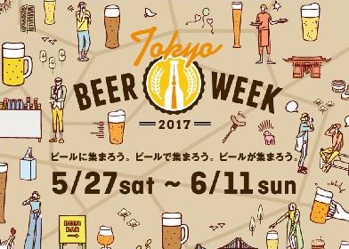 100銘柄超のビールが集まる『東京ビアウィーク2017』キックオフイベントを表参道で開催
