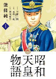 まもなく平成から令和に改元!今だからこそ読みたい人気コミック『昭和天皇物語』を期間限定無料試し読み