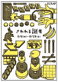 東京ミステリーサーカスにて体験型展示会『さわれる謎展』6月開催決定!