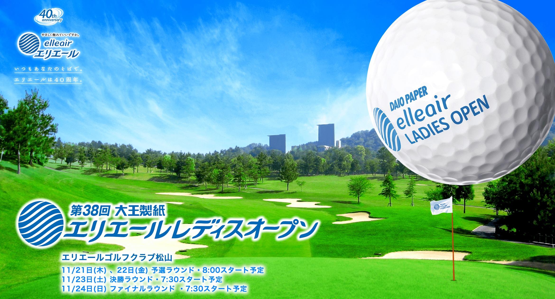 『第38回大王製紙エリエールレディスオープン』が11月21日(木)~11月24日(日)、エリエールゴルフクラブ松山(愛媛県)で開催される