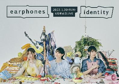 声優ユニット・イヤホンズ6周年記念LIVE『identity』開催決定