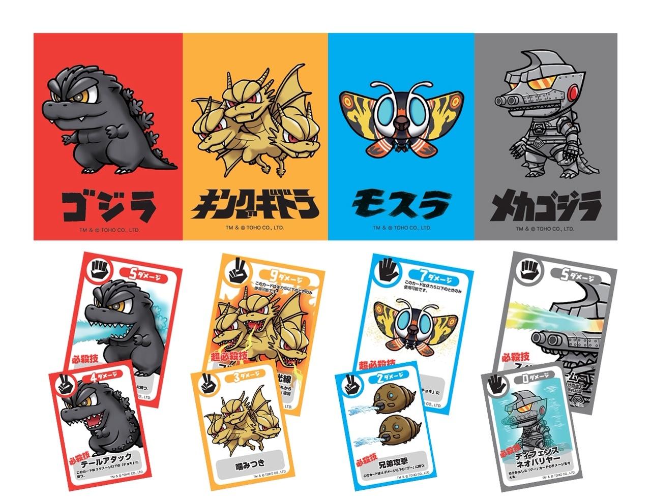 『ゴジラバトル~怪獣カード対決!~』カード TM & (c)TOHO CO., LTD.