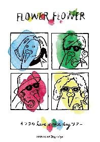 FLOWER FLOWER、初のワンマンツアーの模様を映像作品としてリリース決定 「CHE.R.RY」のカバーも収録