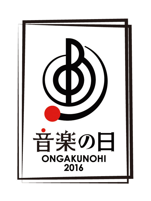 「音楽の日」ロゴ (c)TBS