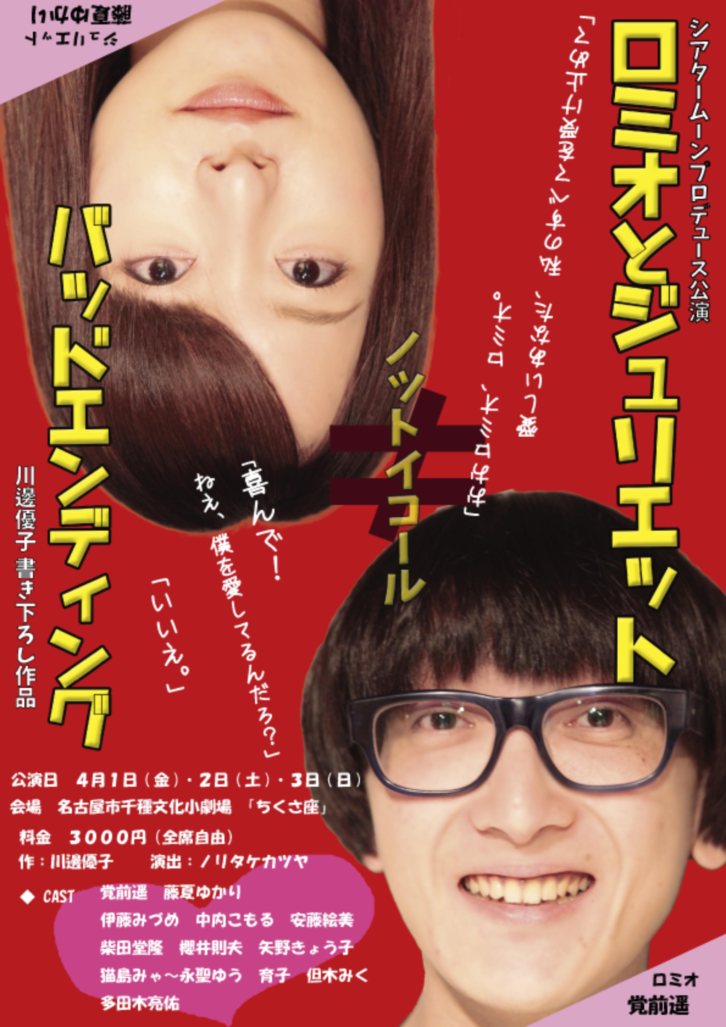 シアタームーンプロデュース公演『ロミオとジュリエット≠バッドエンディング』 提供:シアタームーン