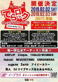 『でらロックフェスティバル』第一弾出演者発表でFABLED NUMBER、ONIGAWARA、DJライブキッズあるある中の人ら11組
