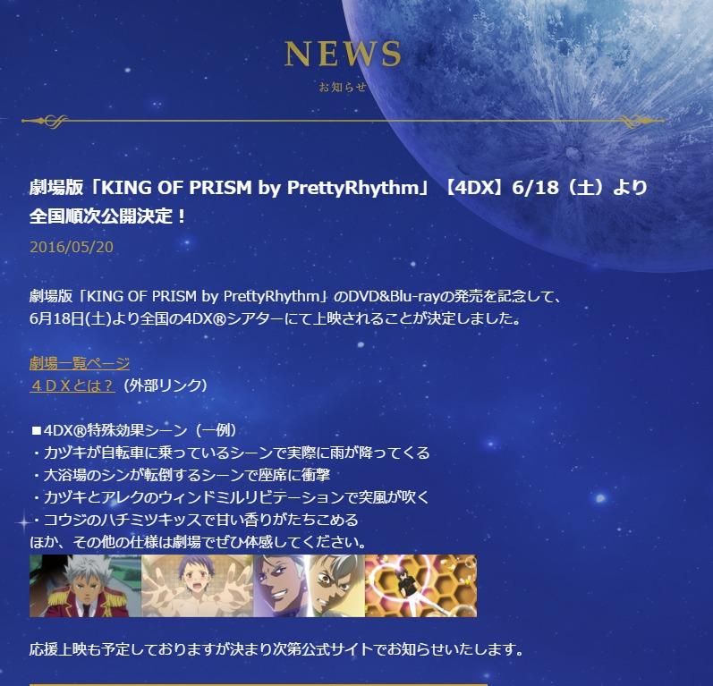 劇場版「KING OF PRISM by PrettyRhythm」公式サイト © T-ARTS / syn Sophia / キングオブプリズム製作委員会