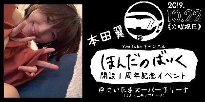 本田翼 公式YouTubeチャンネル『ほんだのばいく』開設1周年記念イベント追加公演【第3部】の開催が決定!