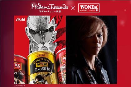 マダム・タッソー東京にYOSHIKIとWONDAの世界が期間限定登場、「進撃の巨人コラボ缶」プレゼントキャンペーンも