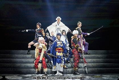 舞台『刀剣乱舞』无伝 夕紅の士 -大坂夏の陣- が開幕 舞台写真&刀剣男士8振りのコメントが到着