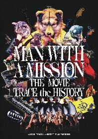MAN WITH A MISSION、初の音楽ドキュメンタリー映画のメインビジュアル解禁 ムビチケ情報&特典も発表に