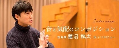 音楽家・蓮沼執太インタビュー 音と気配のコンポジション