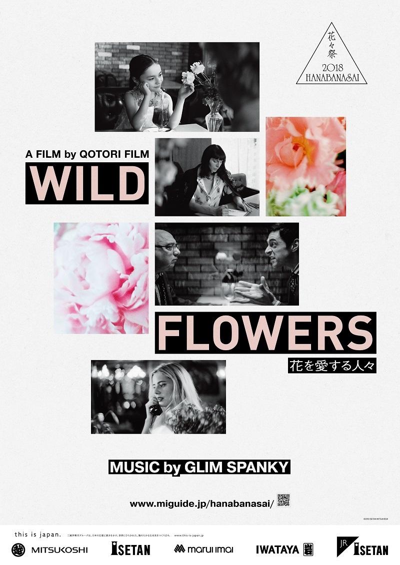 2018花々祭 WILD FLOWERS~花を愛する人々~