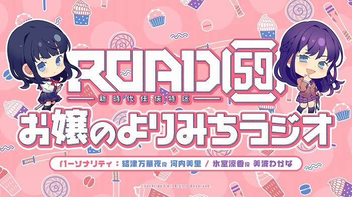 「ROAD59 -新時代任侠特区- お嬢のよりみちラジオ」