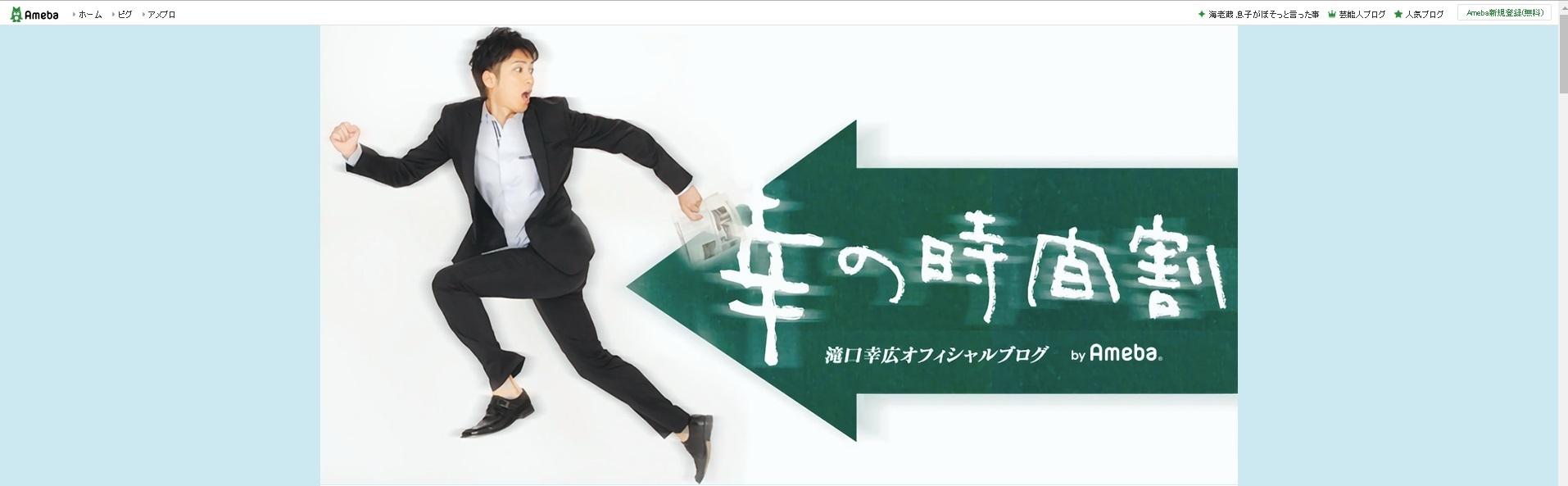 滝口幸広さんブログより