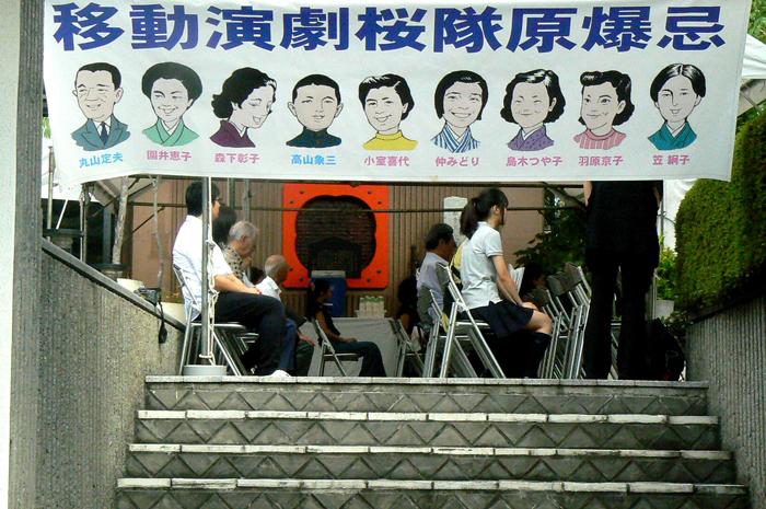 「桜隊原爆忌」2011年  (写真提供=移動演劇桜隊平和祈念会)