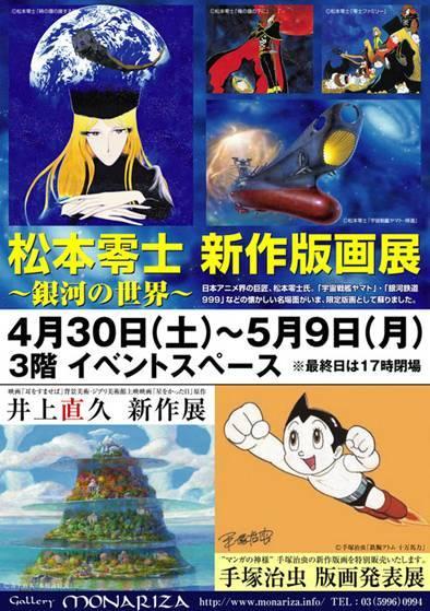 『松本零士 版画展』『手塚治虫 版画展』『井上直久 新作展』