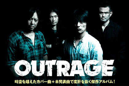 OUTRAGEのインタビュー公開!異例の日本語に挑戦した70年代ロック中心のカバー曲+未発表曲で新たなOUTRAGE像を見せつける傑作ニュー・アルバムを本日10/7リリース!