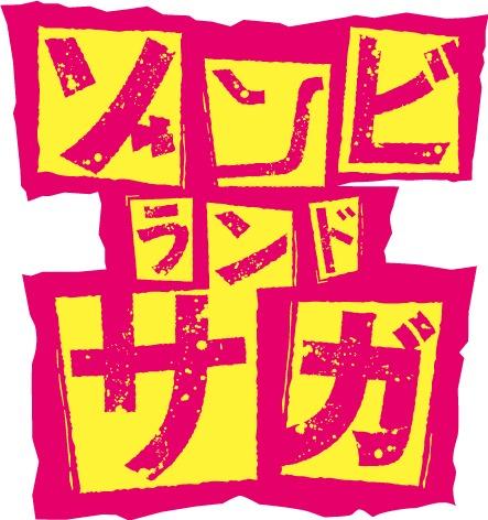 オリジナルTVアニメ「ゾンビランドサガ」ロゴ (C)ゾンビランドサガ製作委員会