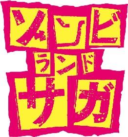 TVアニメ『ゾンビランドサガ』アニメ最終話の舞台で感動のLIVEを聖地で再現決定