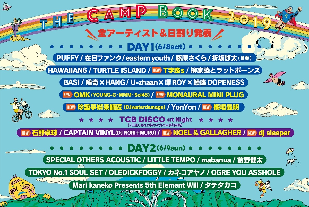 『THE CAMP BOOK 2019』