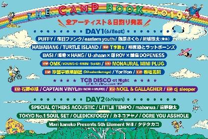 『THE CAMP BOOK 2019』に石野卓球、T字路s、梅垣義明ら最終ラインナップ発表