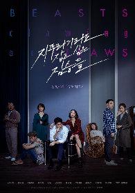 チョン・ドヨン、チョン・ウソン、ペ・ソンウ、チョン・ガラムら競演で日本の犯罪小説を映画化 『藁にもすがる獣たち』公開が決定