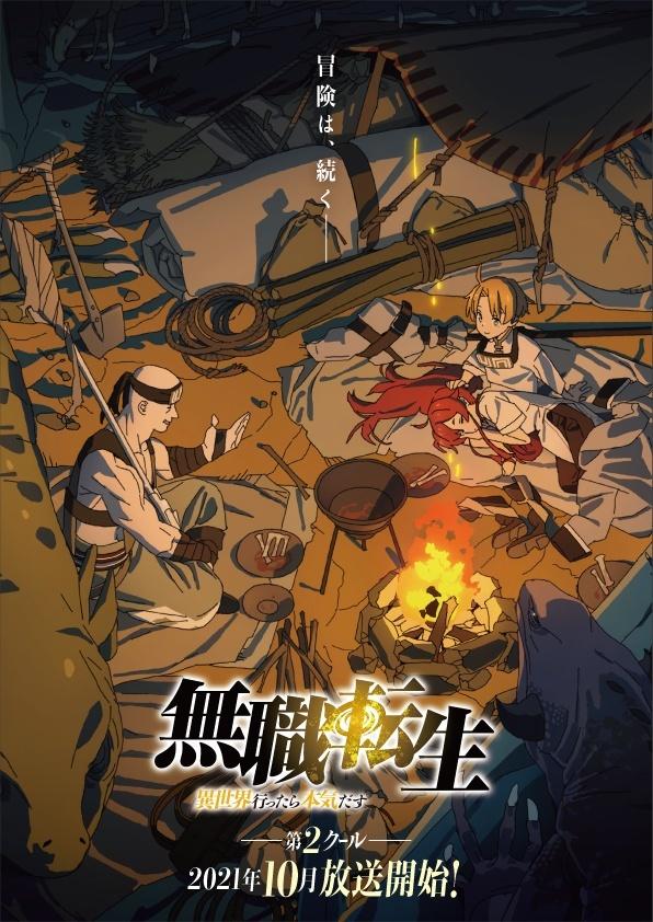 TVアニメ『無職転生 ~異世界行ったら本気だす~』新ビジュアル (c)理不尽な孫の手/MFブックス/「無職転生」製作委員会